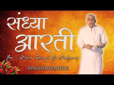 Sandhya Aarti - Jagat Guru Rampal Ji