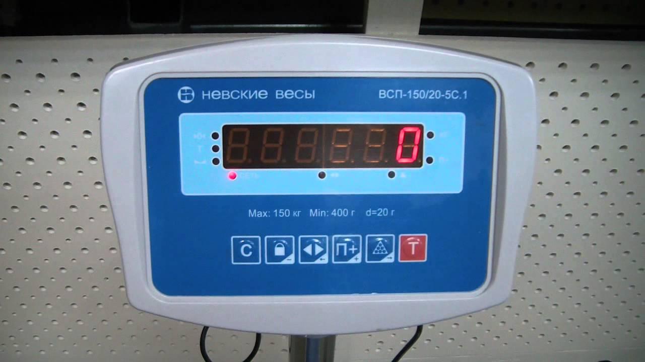Объявления о продаже весов: электронные, кухонные, напольные, механические, карманные, промышленные по доступным ценам. Купить любые весы.