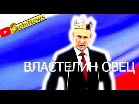 Путин против вечной