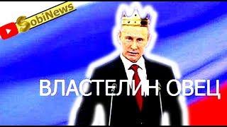 Путин против вечной власти? Стрим. Гари Юрий Табах, прямой эфир - трансляция на SobiNews