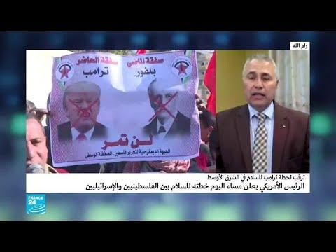 رفض فلسطيني رسمي وشعبي لصفقة القرن  - نشر قبل 47 دقيقة