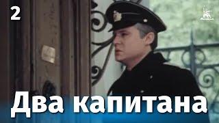 видео Два капитана (6 серий) - Военные сериалы - РУСИЧИ-ЦЕНТР