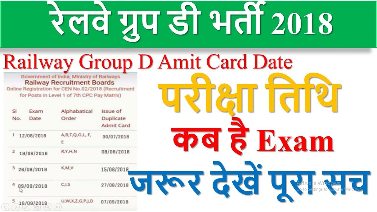 group d admit card 2018 download bhopal