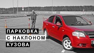 Парковка Задом с Наклоном Кузова под 45 Градусов.