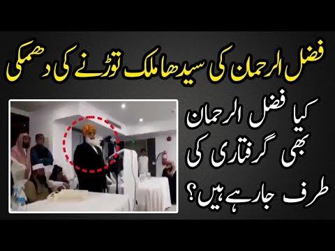 The Special Message of Fazal ur Rehman for Qamar Bajwa and Saqib Nisar