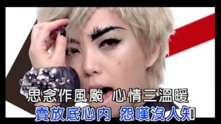 阿密特│張惠妹 A-MIT - 好膽你就來 Bold For My Love (華納official官方完整KARAOKE版MV) mp3