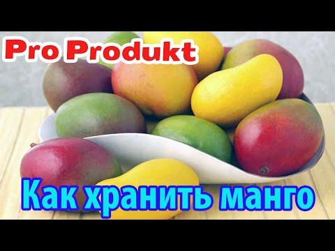 Как хранить манго в домашних условиях