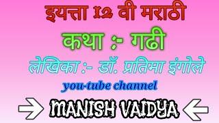 Download lagu 12 वी मराठी गढी भावार्थ आणि कथाकथन । hsc marathi gadhi ।