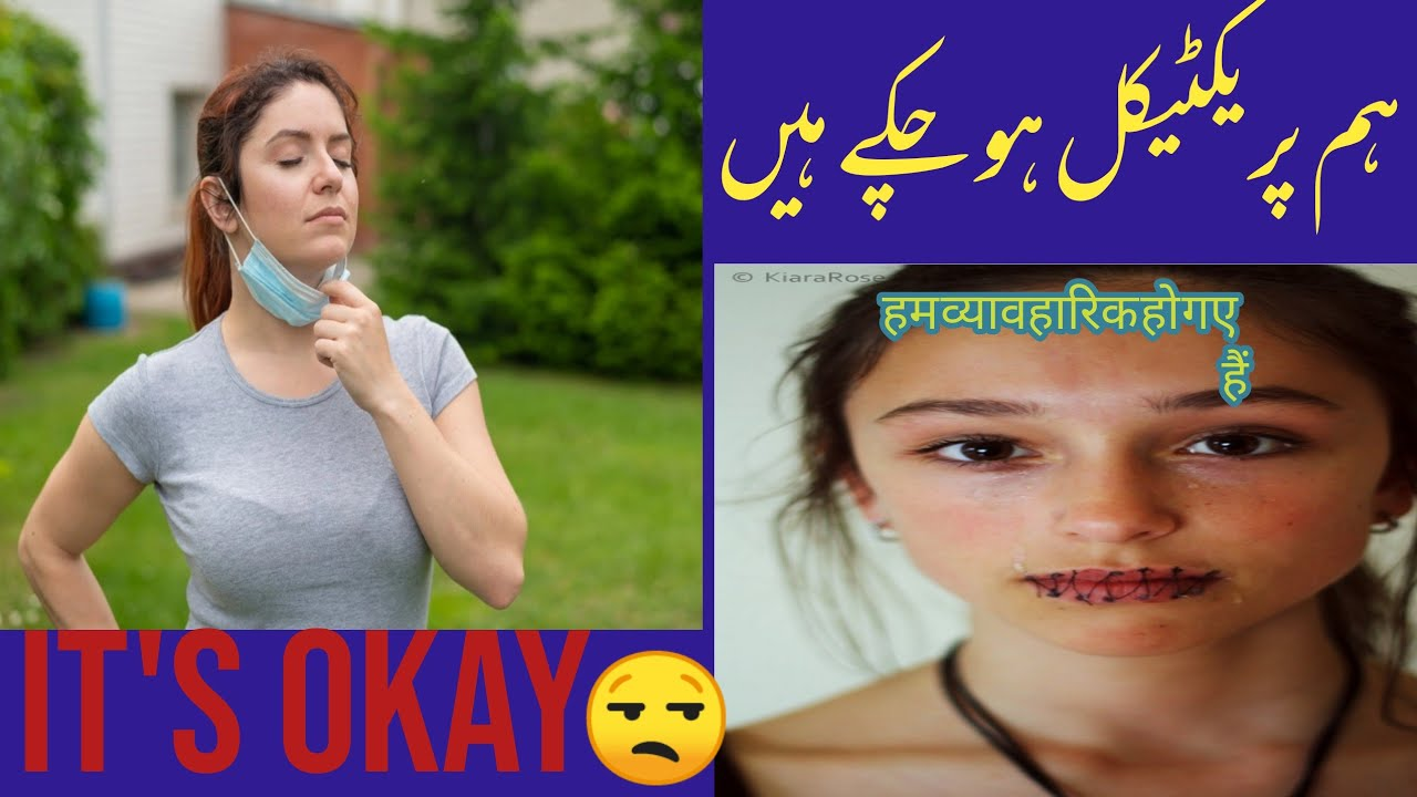 """Download When We  React """" Its Ok"""" 