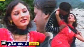 Dunyia Chod Ke || दुनिया छोड़ के  || Suman Negi || Hindi Movies Songs