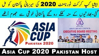 Pakistan to host Asia Cup in 2020 | Pakistan gets right to host Asia Cup in 2020