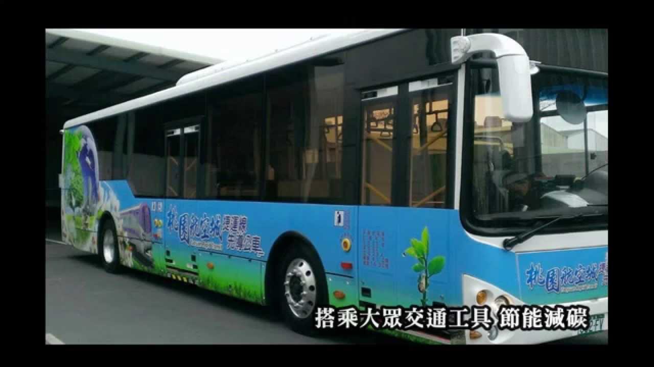 桃園航空城 捷運線先導公車-代理桃客公車廣告,公車LED廣告,戶外定點廣告 - YouTube