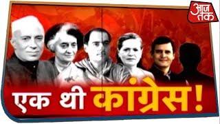 राहुल गांधी को परिस्थितियों ने हराया या तजुर्बे की कमी ने? 10तक