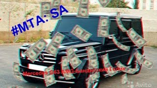 #MTA: SA Mercedes G63 AMG-Бандитский Гелик#10