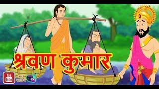 श्रवण कुमार || Hindi Stories for Kids || Hindi Cartoon Story |