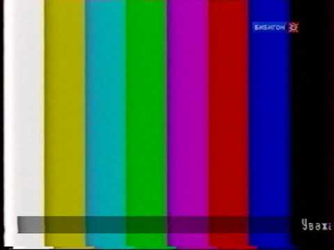 Закрытие канала Бибигон (27.12.2010)