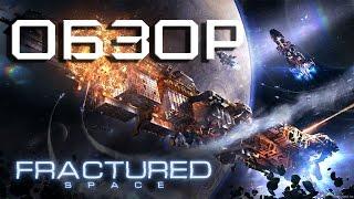 Fractured Space Обзор