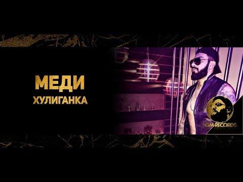MEDI - HULIGANKA (OFFICIAL VIDEO, 2018) / Меди - Хулиганка (Официално видео, 2018)
