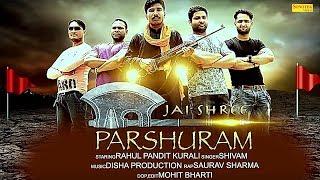Haryanvi Official Song : Parshuram | Rahul Pandit Kurali, Shivam,Saurav Sharma |Latest Haryanvi 2018