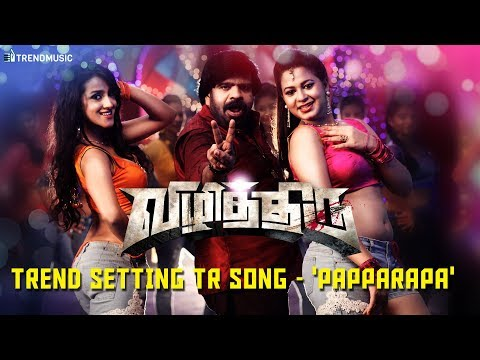 Trend Setting TR Song - Papparapa  |  Vizhithiru - Tamil Movie |  | TrendMusic