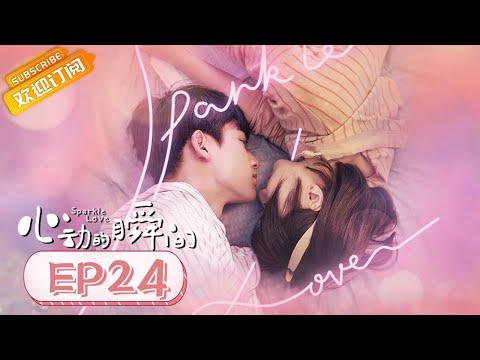 《心动的瞬间》第24集 大结局 麦司冲向微微求婚 Sparkle Love EP24【芒果TV青春剧场】