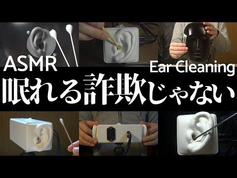 ASMR 速く強い8種類の耳かき