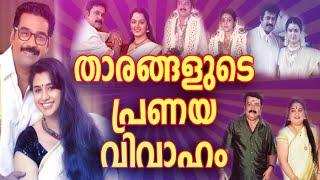 താരങ്ങളുടെ പ്രണയ വിവാഹം | Love marriages of MALAYALAM Movie actors | Malayalam Movies