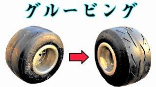 タイヤ溝の作り方★グルービング★