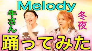 【冬夜】 J☆Dee'Z 『Melody』 踊ってみた 【牛さん】