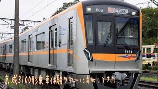 京成3100形 乗車体験ツアーに参加してきた