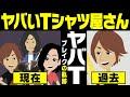 【漫画】ヤバイTシャツ屋さん ブレイクまでの軌跡~結成→ネコ飼いたい→メジャーデビュー→現在【やばT マンガで解説】