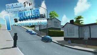 Cities:Skylines 1 - Здесь будет град стоять!