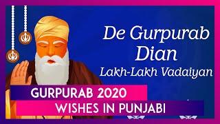 Guru Nanak Jayanti 2020 Punjabi Wishes, Gurpurab Greetings to Send on Guru Nanak's Prakash Utsav