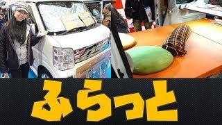 三菱タウンボックスの軽キャン!キャンピングカーⅡFLAT(ふらっと) thumbnail