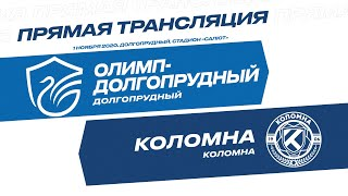 Олимп Долгопрудный Коломна прямая трансляция