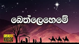 🎅🎄⛄ Sinhala Christmas Song | Anil Bharathi | Original Version | Full HD