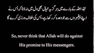 The Judgement Day in Islam - Recitation Surah Ibrahim (42-52)
