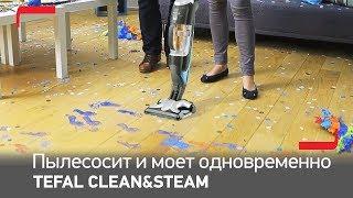 Паровой пылесос Tefal Clean&Steam VP7545: пылесосит и моет паром одновременно