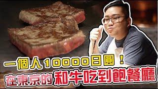 【Joeman】一個人10000日圓的和牛吃到飽餐廳!東京銀座牛排 ...