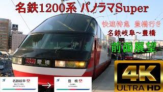 【4K 前面展望】名鉄1200系 快速特急豊橋行き 名鉄岐阜~豊橋 [4K Front View] Meitetsu 1200 Series Meitetsu Gifu-Toyohashi