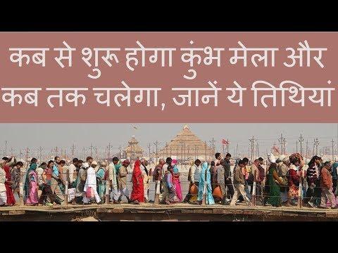 Allahabad Kumbh Mela Bathing Dates 2019