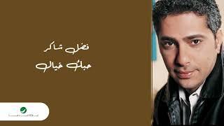 Fadl Shaker ... Hobbak Khayal  | فضل شاكر ... حبك خيال