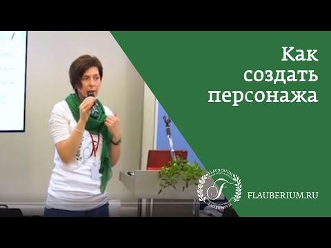 Мастер-класс Т. Булатовой по работе с персонажем литературного произведения.