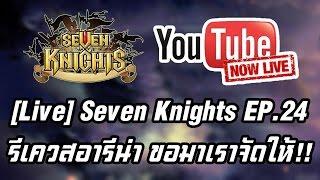 [Live] Seven Knights EP.24 : รีเควสอารีน่า ขอมาเราจัดให้!!