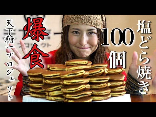 石川県『塩どら焼き100個』大食いチャレンジ@天下糖一プロジェクト