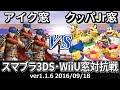 【スマブラ3DS/WiiU】アイク窓vsクッパJr窓対抗戦(星取り/7on7) / Smash 4 Crew Battle Ike Team vs Bowser Jr. Team