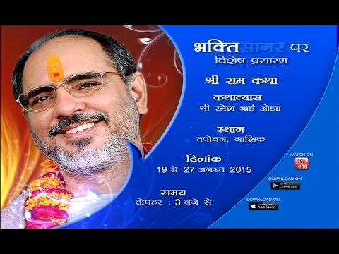 Shri Ram Katha - Pujya Bhaishri Rameshbhai Oza - Day 1 (Nashik)