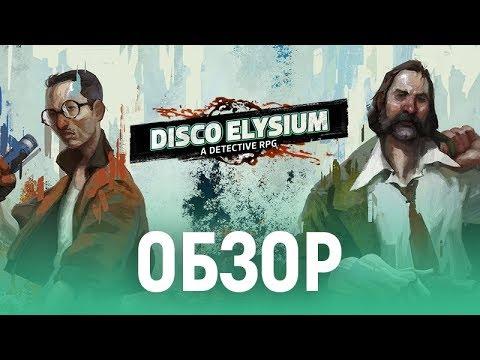 Обзор Disco Elysium - ЛУЧШАЯ RPG 2019 ГОДА