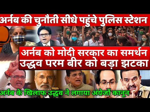 Arnab big win Modi govt BJP & journalists open support Arnab Big setback for Param Bir Uddhav Govt