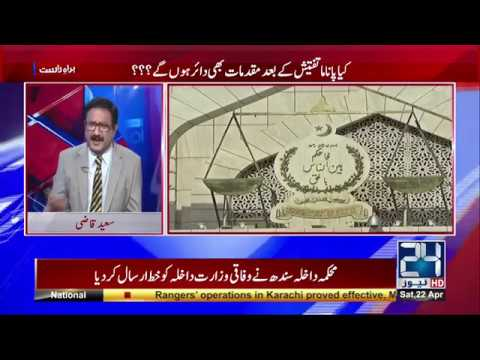 Situation Room   Panama Papers verdict still a question??   22 April 2017   24 News HD